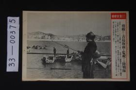 1556 东京日日 写真特报《胶州湾青岛海面监视》 胶州湾往来船只及远处青岛市街建筑和远山 战时特写 尺寸:46.7*30.8cm