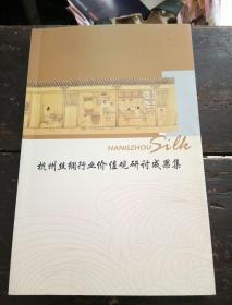杭州丝绸行业价值观研讨成果集
