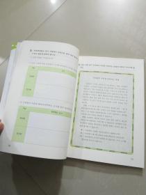 小学韩国原版教科书韩国文韩文小学教科书一本作文小学的难忘v小学500图片