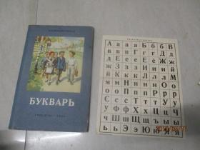 俄文课本  1954  含一张俄文卡片   如图     精装16开    详情如图   实物图   30-5