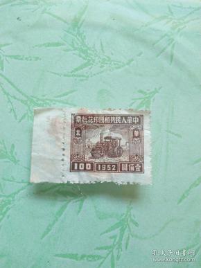 1952年,中华人民共和国印花税100元