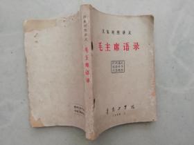 汉英对照讲义:毛主席语录