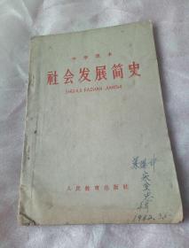 中学课本:社会发展简史    61年一版一印