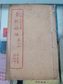 枣林杂俎 六卷 谈迁著 存第一册(智集) 民国线装书配本专区39
