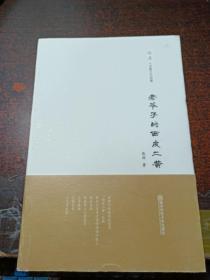 南京师范大学出版社 老爷子的西皮二黄/张波