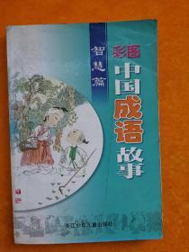 彩图中国成语故事(智慧篇)