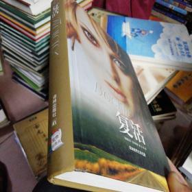译林世界文学名著:复活