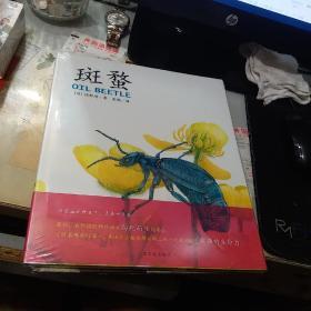 馆野鸿科学绘本:斑蝥(精)