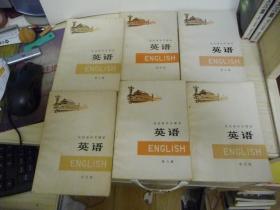 北京市中学课本:英语(第3.4.5.7.8.9)六册合售 非馆藏,无章无字迹无划线