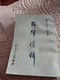 经律浅辑〈惟湖法师>上海圆明讲堂〉品好,奇书少见,看图免争议。