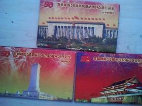 首都建国50周年庆祝活动群众游行彩车邮资明信片(每组10枚 三组合售)