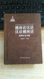 越南语汉语汉语越南语精编词典