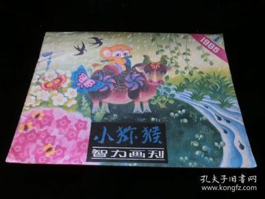 小猕猴智力画刊1985年第1期