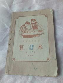 高级小学课本:算术  第三册  (试用本)   57年第一版58年1印