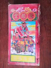 【聚经堂(戊辰年)1988
