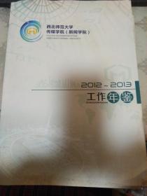 2012-2013工作年鉴
