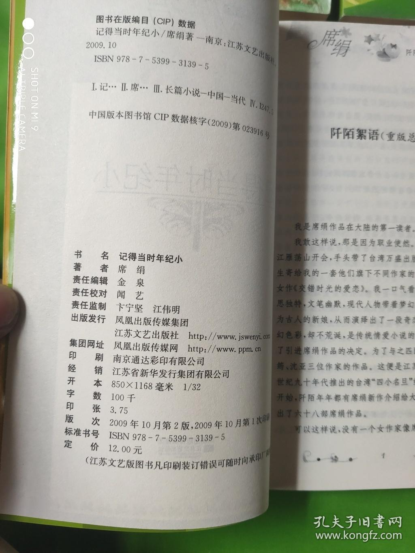 席娟全集:玄幻灵异系列(缺小鬼亮晶晶,旭日焚身),都市
