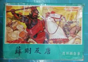 薛刚反唐(连环画套书)全16册