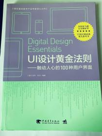 UI设计黄金法则