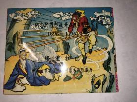 西游记镀金邮票珍藏纪念册 纪念中国邮政开办100周年1896-1996 隆重推出 古典文学名著镀金邮票系列珍藏册