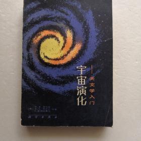 宇宙演化~天文学入门