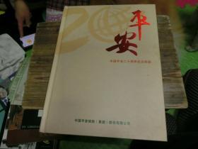 平安—中国平安二十周年纪念邮册 S1
