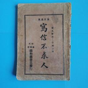 写信不求人【奉天翰墨轩德和义书店发行 康德七年再版】言文对照...符号注释