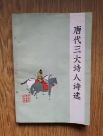 唐代三大诗人诗选 插图本