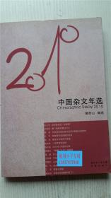 2010年中国杂文年选 鄢烈山 编选 花城出版社 9787536061460