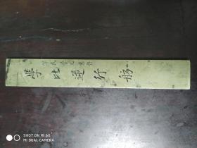 白铜镇纸(民国)