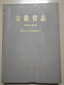 安徽省志:军事工业志