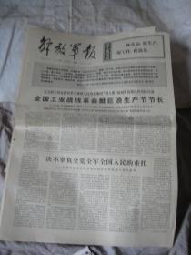 旧报纸 .  解放军报 1976年11月26日  全国工业战线革命掀巨浪生产节节长