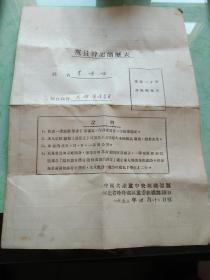 1953年河北省赞皇县川房村李增顺的党员干部履历表
