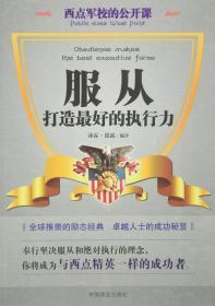 西点军校的公开课:服从打造最好的执行力