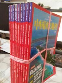 中国国家地理2009年1.3-9.11.12期(共10本)