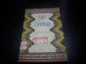 1959年一版一印【土家族歌谣选】印量1200册。馆藏