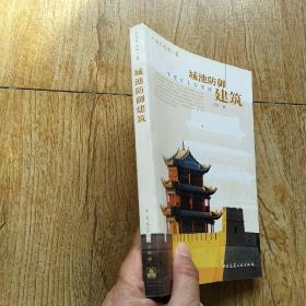 中国古建筑之美·城池防御建筑:千里江山万里城