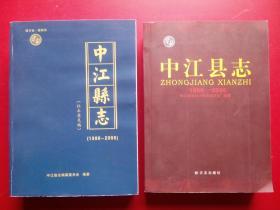 中江县志,共2本,两种版本,2012年出版,中江县县志,中江县志1986-2006