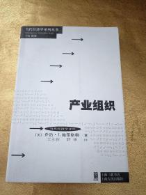 当代经济学系列丛书:产业组织