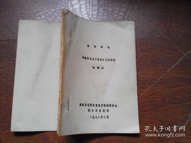 【血海深仇】  新金县毛泽东思想宣传站革委会征文办公室