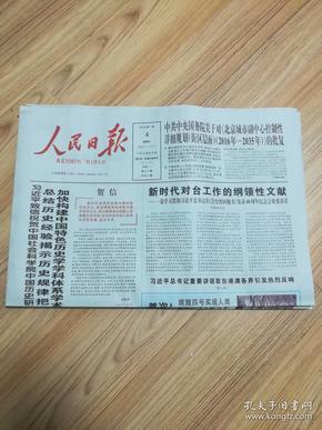 人民日报2019年1月4日 今日20版   特别报道:嫦娥四号实现人类探测器月背软着陆《北京城市副中心控制性 详细规划(街区层面)(2016年—2035年)》的批复.