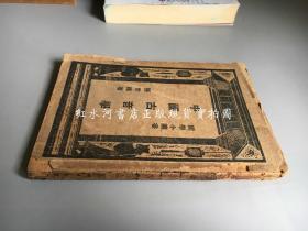 国学小丛书:中国古音学(民国本)(缺封底缺版权页,有划痕)