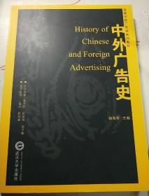 中外广告史