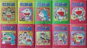 叮当经典漫画袖珍版-机器猫6、14、25、30、31、36、37、41、42、43十册合售△
