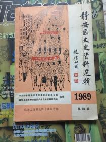静安区文史资料选辑 1989第四辑