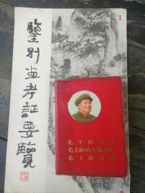69年初版本《毛主席语录毛主席的五篇著作毛主席诗词》,扉页有西安市向阳区革命委员会印章一枚,品好包快递。