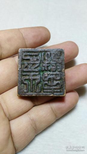 收钱币收的 篆书老铜印章