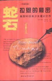 蛇石1 拉恩的秘密(中英双语)