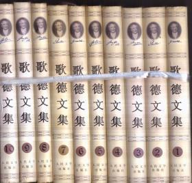 歌德文集(全10册 精装)