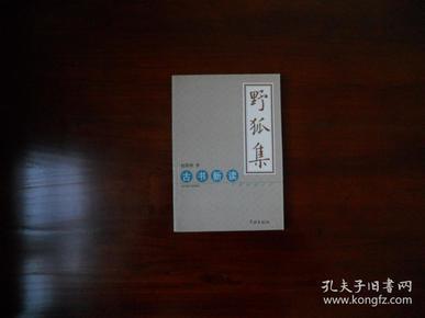 野狐集:古书新读(赵清慎签名本)